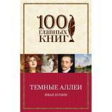 100ГлавныхКниг Бунин И.А. Темные аллеи, (Эксмо, 2019), Обл, c.320