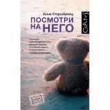 100%doc Старобинец А. Посмотри на него (роман), (АСТ, CORPUS, 2018), 7Б, c.288