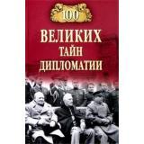 100Великих Сорвина М.Ю. 100 великих тайн дипломатии, (Вече, 2019), 7Бц, c.432