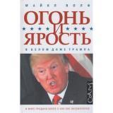 Corpus Волф М. Огонь и ярость. В белом доме Трампа, (АСТ, 2018), 7Б, c.448