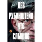 Corpus Рубинштейн Л.С. Что слышно, (АСТ, 2018), 7Б, c.592