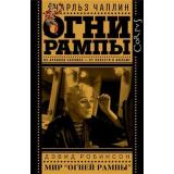 Corpus Чаплин Ч.,Робинсон Д. Огни рампы. Мир