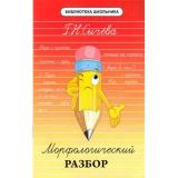 БибШк Сычева Г.Н. Морфологический разбор, (Феникс, 2016), Обл, c.58