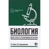 ГосударственныйЭкзамен Билич Г.Л. Биология для поступающ в ВУЗы, (Феникс, РнД, 2019), 7Бц, c.1088