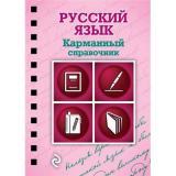 КарманныйСправочник Рагуля В.А. Русский язык (на спирали), (Эксмо, 2018), Обл, c.256