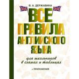 Державина В.А. Все правила английского языка для школьников в схемах и таблицах (+приложение) (м/ф), (АСТ, 2019), 7Бц, c.416