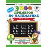 3000Примеров Узорова О.В.,Нефедова Е.А. 1кл 3000 новых примеров по математике. Счет от 1 до 10, (АСТ, 2018), Обл, c.16