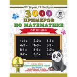 3000Примеров Узорова О.В.,Нефедова Е.А. 1кл 3000 примеров по математике. Счет от 1 до 5, (АСТ, 2018), Обл, c.16