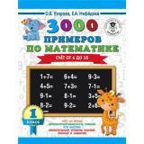 3000Примеров Узорова О.В.,Нефедова Е.А. 1кл 3000 примеров по математике. Счет от 6 до 10, (АСТ, 2018), Обл, c.16