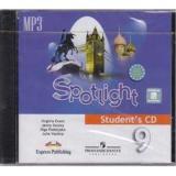 CD Аудиокурс к учеб. Ваулиной Английский в фокусе 9кл (1 диск) д/занятий дома, (Просвещение, 2010), Кор