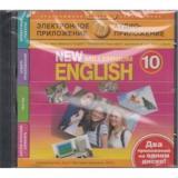 CD Аудиокурс к учеб. Гроза Английский нового тысячелетия-10 10кл (два приложения на 1диске), (Титул, 2013), Кор
