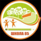 Шеврон школа 85 термоклеевой
