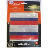 Набор наклеек светоотражающих (8шт) TZ12898 Флаг России