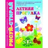 Книжка ФЕНИКС Рисуй-стирай
