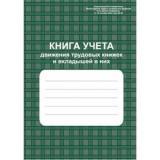 Журнал учета движения трудовых книжек и вкладышей в них КЖ-410