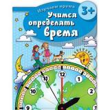 Книжка ФЕНИКС Изучаем время