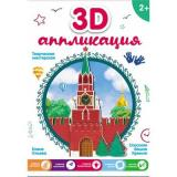 Аппликация ФЕНИКС 3D