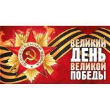 Наклейка Великий день, великой победы ПВХ 320*170 9-99-0012