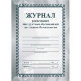 Журнал регистрации инструктажа обучающихся по технике безопасности КЖ-149, 195*140,16 л