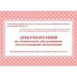 Документация по техническому обслуживанию систем пожарной сигнализации КЖ-179