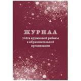 Журнал учёта кружковой работы в образовательной организации КЖ-1277