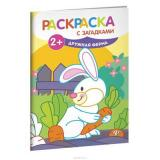 Книжка-раскраска ФЕНИКС с загадками