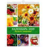 Календарь настенный 2019г. ХАТ спираль Домашний