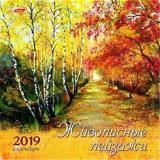 Календарь настенный 2019г. ХАТ Стандарт
