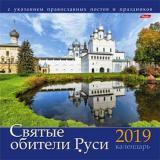 Календарь настенный 2019г. ХАТ Эконом