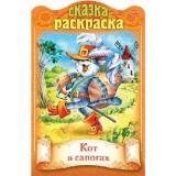 Книжка ХАТ А4 8л. Сказки детям