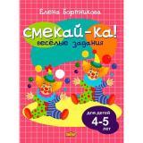 Веселые задания для детей Литур (розовая) 4-5лет