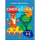 Веселые задания для детей Литур (синяя) 4-5лет