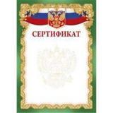 0.01.820.00 Сертификат (тонкая) (ИП)