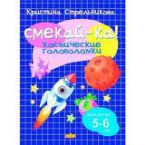 Космические головоломки Литур 5-6лет