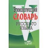 Крылов Г.А. Этимологический словарь русского языка, (СПб: Виктория+, 2020), 7Бц, c.432