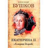 ЗагадкиИстории Бушков А.А. Екатерина II. Алмазная золушка, (Абрис (Олма), 2020), 7Б, c.336