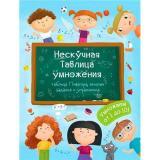 Книжка ФЕНИКС