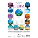 Календарь 2020г. А3 Арт Дизайн