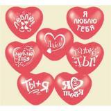 Шары возд. 10''М Сердце Пастель (шёлк) с рис. Любовное ассорти 8 цв,