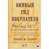 ВинаИНапиткиМира Паркер Винный гид покупателя, (Эксмо, 2019), С, c.1712
