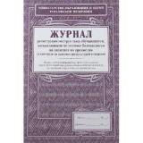 Журнал регистрации инструктажа обучающихся по техники безопасности КЖ-125
