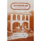 Домовая книга (поквартирная) КЖ-646 16стр.