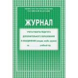 Журнал учета работы педагога доп.образования  КЖ-578