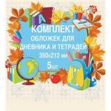 Набор обложек д/дневников,тетрадей BG 15.14 (5шт) 350*212