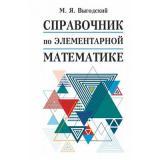 Выгодский М.Я. Справочник по элементарной математике, (АСТ, 2020), 7Бц, c.512