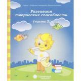 РабочиеТетрадиДошкольника Развиваем творческие способности Ч.2 (для детей 4-6 лет) (программа