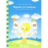 ПапкаДошкольника Играем со словами. Задания на закрепление навыков чтения (для детей 5-7 лет) (программа