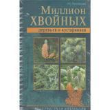 Кузнецова Миллион хвойных деревьев и кустарников (на спирали), (ОлмаМедиагрупп, 2011), 7Бц, c.224