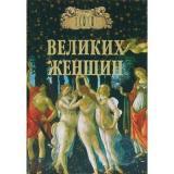 100Великих 100 великих женщин (Семашко И.И.), (Вече, 2020), 7Бц, c.432