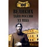 100Великих 100 великих тайн России ХХ века, (Вече, 2017), 7Бц, c.480